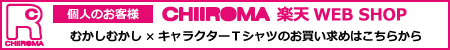 CHIIROMA楽天WEBSHOP