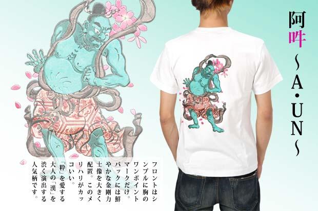 京都和柄「むかしむかし」メンズ和柄半袖Tシャツ