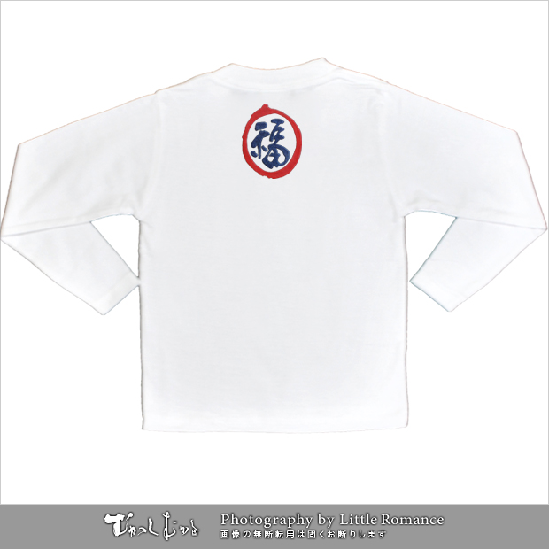 キッズ和柄長袖Tシャツ,恵比寿