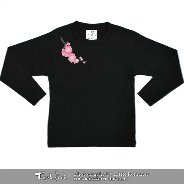 キッズ和柄長袖Tシャツ,白鷹梅