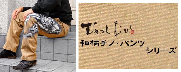 京都 むかしむかし 和柄チノパン